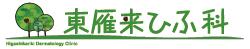 東雁来ひふ科ロゴ